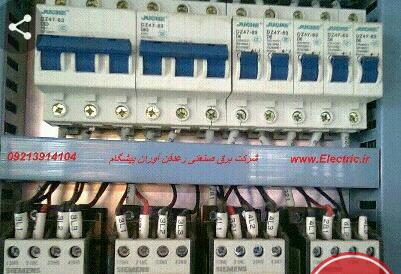 برق صنعتی مونتاژ تابلو برق