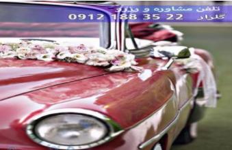 اجاره کرایه ماشین عروس کلاسیک قدیمی