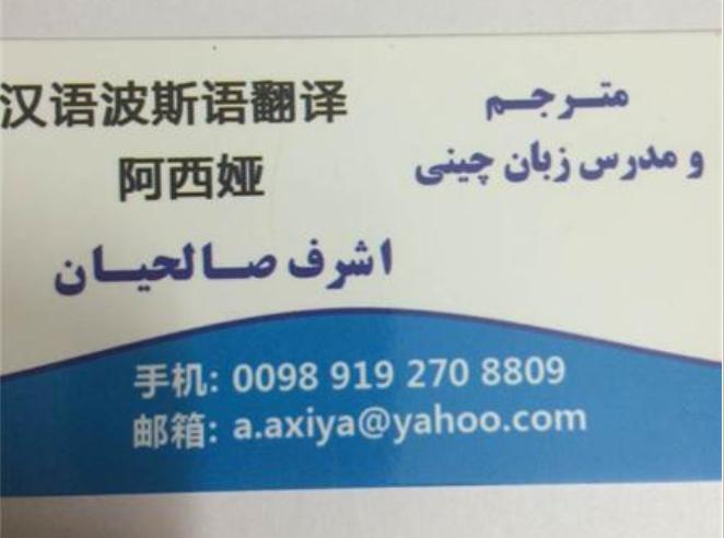 مدرس و مترجم زبان چینی