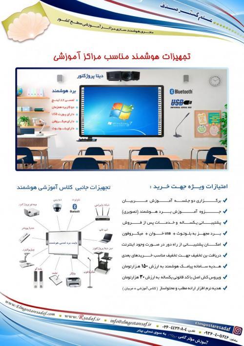 قیمت خرید فروش لوازم آموزشی فروشگاه اینترنتی صدف قزوین