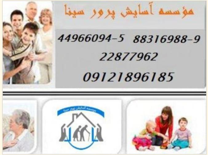 استخدام پرستار سالمند و کودک در منزل