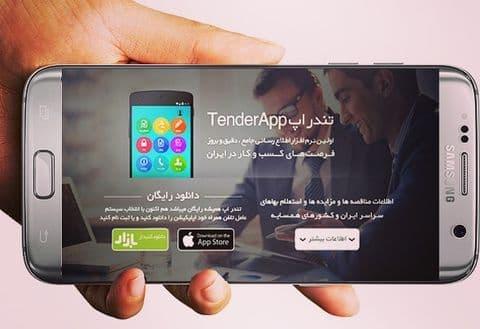 اپلیکیشن مناقصات مزایدات سراسر کشور، رایگان نصب کنید!