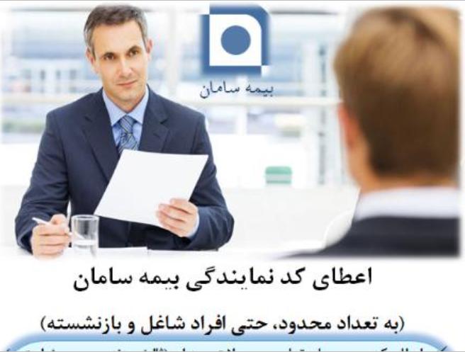 اعطای کد نمایندگی بیمه سامان